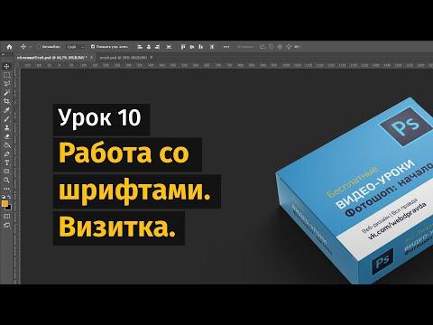 10 урок. Работа со шрифтами. Визитка. Уроки Фотошопа.