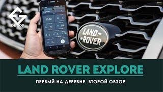 Обзор LAND ROVER EXPLORE - 2 часть(подробная) REVIEW [ENG SUBS]