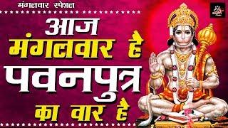 मंगलवार स्पेशल आज मंगलवार है महावीर का वार है हनुमान आरती KumarShail