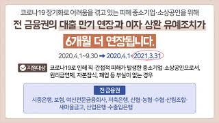 [TGN, 금융위원회] 코로나19 피해 중소기업·소상공…