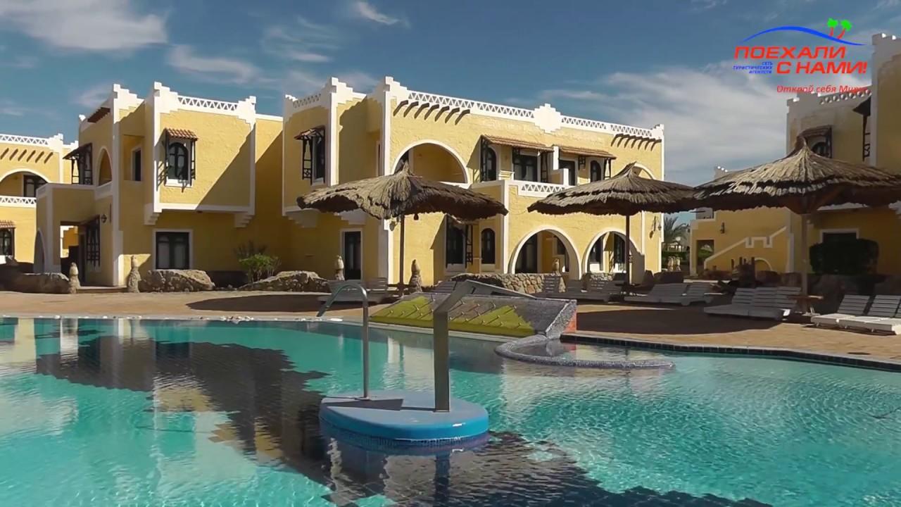 U041e U0442 U0435 U043b U044c Club El Faraana Reef Resort 4  -  U0432 U0438 U0434 U0435 U043e  U044d U043a U0441 U043a U0443 U0440 U0441