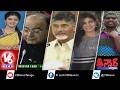 Union Budget | Paper Add To Meet CM Chandrababu | Samantha Handloom Brand Ambassador | Teenmaar News