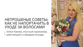 Непрошеные советы 2 Уход за волосами парикмахер Олеся Павлюк КАК НЕ НАДО