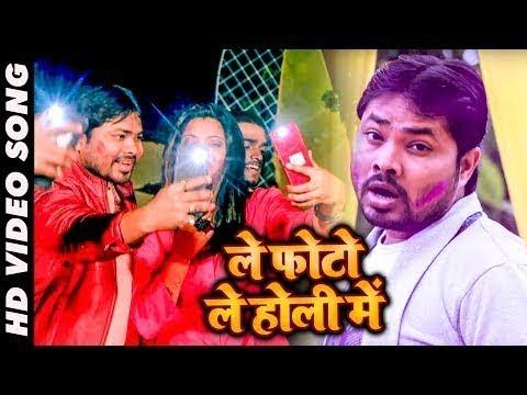 आ गया Le Photo Le कुर्ता फाड़के का फुल ओरिजिनल VIDEO SONG   Alam Raj   Holi 2019 Video