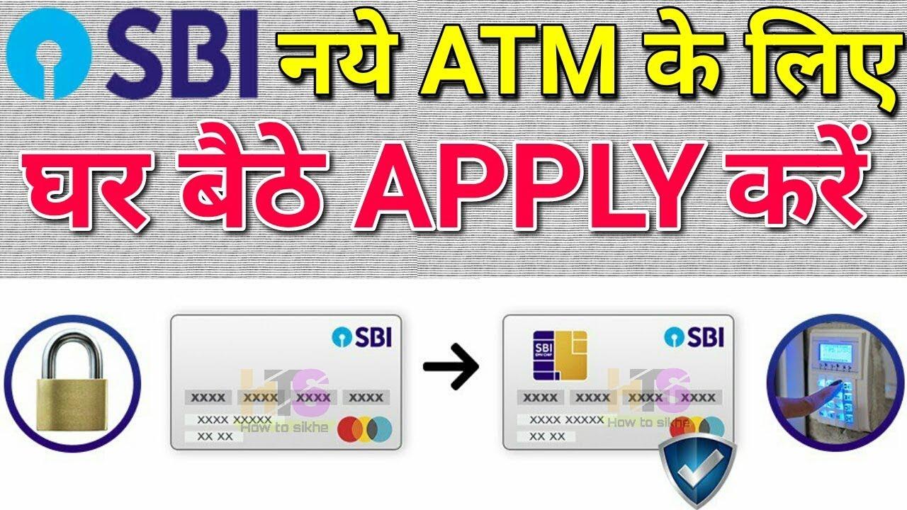 how to apply sbi chip debit card online