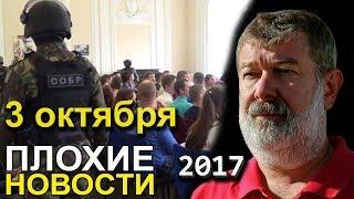 Вячеслав Мальцев | Плохие новости | Артподготовка | 3 октября 2017