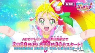 Watch Tropical-Rouge! Precure Anime Trailer/PV Online