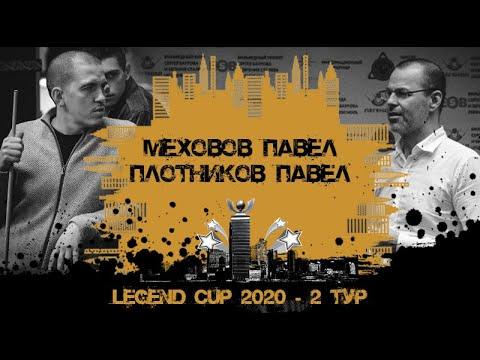 Меховов Павел - Плотников Павел | Legend Cup 2020 2-тур