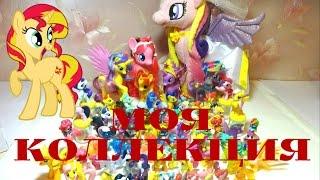 Обзор коллекции My Little Pony