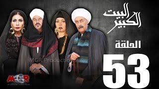 الحلقة الثالثة و الخمسون 53- مسلسل البيت الكبير|Episode 53 -Al-Beet Al-Kebeer