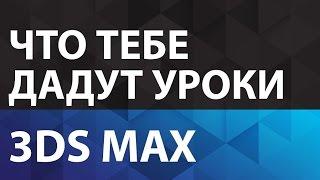 Уроки 3D Max. Хочешь свой бизнес на 3d графике? Изучай уроки 3D Max