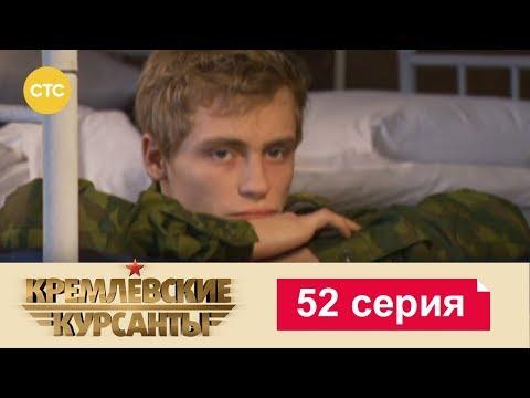 Кремлевские курсанты 52 серия