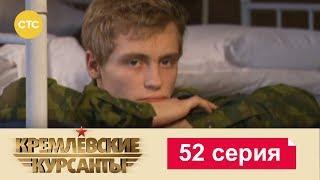 Кремлевские Курсанты 52
