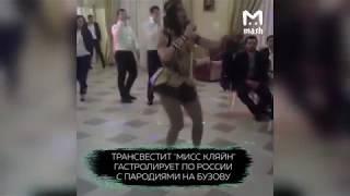 ТРАНСВЕСТИТ - ПАРОДИЯ НА БУЗОВУ (ondom2.com)