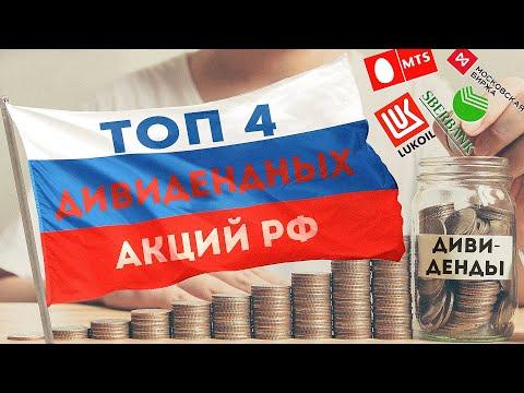 Какие акции купить в 2020 году? Топ 4 российских дивидендных акций: Сбербанк, МТС, Лукойл, МосБиржа