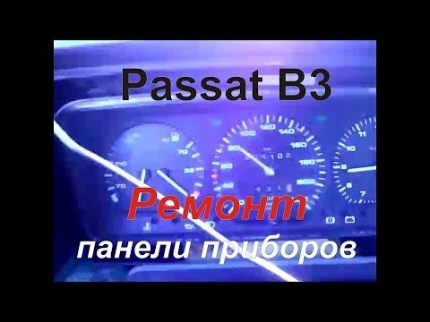 Passat B3. Ремонт панели приборов. Нет показаний