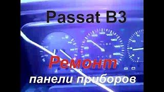 Passat B3. Ремонт панелі приладів. Немає свідчень!