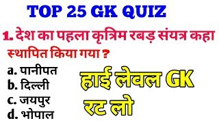 Top 25 Gk quiz | gk practice set 1 | gk practice paper in hindi | General knowledge in hindi |