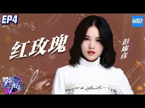 [ CLIP ] 彭席彦翻唱陈奕迅《红玫瑰》 可以自己出歌了!《梦想的声音3》EP4 20181116 /浙江卫视官方音乐HD/