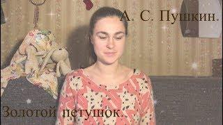 Сказки на ночь Золотой петушок А С Пушкин