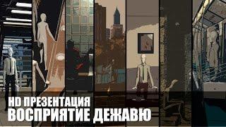 Сцены фильма - Восприятие дежавю | АРТ презентация