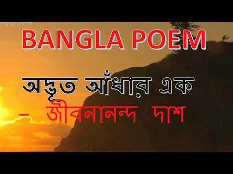 .Adbhut Andhar Ek By JIBANANANDA DAS