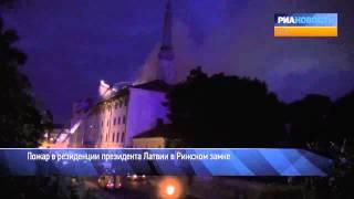 Пожар вспыхнул в резиденции президента Латвии(Крупный пожар вспыхнул в резиденции президента Латвии в Рижском замке, где также расположены Национальный..., 2013-06-21T08:08:29.000Z)