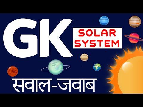 Basic GK Quiz  General Knowledge on Solar System  सौर प्रणाली पर सामान्य ज्ञान क्विज़  Easy Language