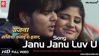 Janu Janu Luv U  Full Video  (Sajna Mangiya Sajai Dai Hamar)  by Arvind Akela Kallu
