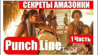 Секреты Амазонки: Часть 1. Племя Пираха, кандиру, пираньи