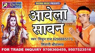 सबसे हिट कँवर गीत 2018 - Awela Sawan - Sawan Me Ghare Aaja - Mithun Raj - Bhojpuri Hit Bhajan