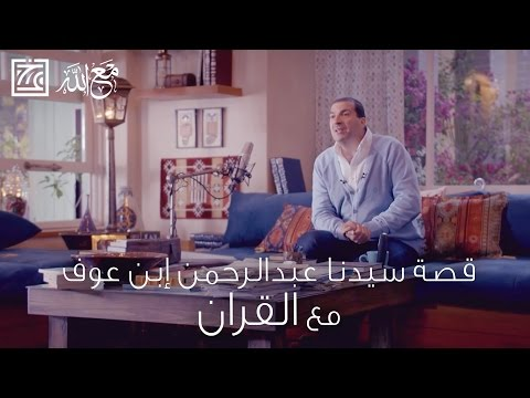 قصة سيدنا عبدالرحمن