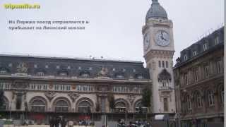 Барселона - Париж: Как добраться из Барселоны в Париж на скоростном поезде TGV Duplex