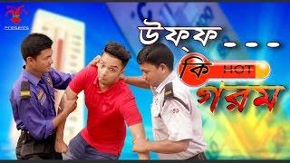 Bangla New Funny Video | উফ! কি গরম | Hot Weather | Fun Videos 2017 | Prank King Entertainment