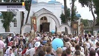 В самом маленьком городе Беларуси прошли торжества в честь Иконы Дисненской Одигитрии(, 2013-08-10T18:47:08.000Z)