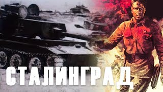 Сталинград. Серия 1 (военный, реж. Юрий Озеров, 1989 г.)