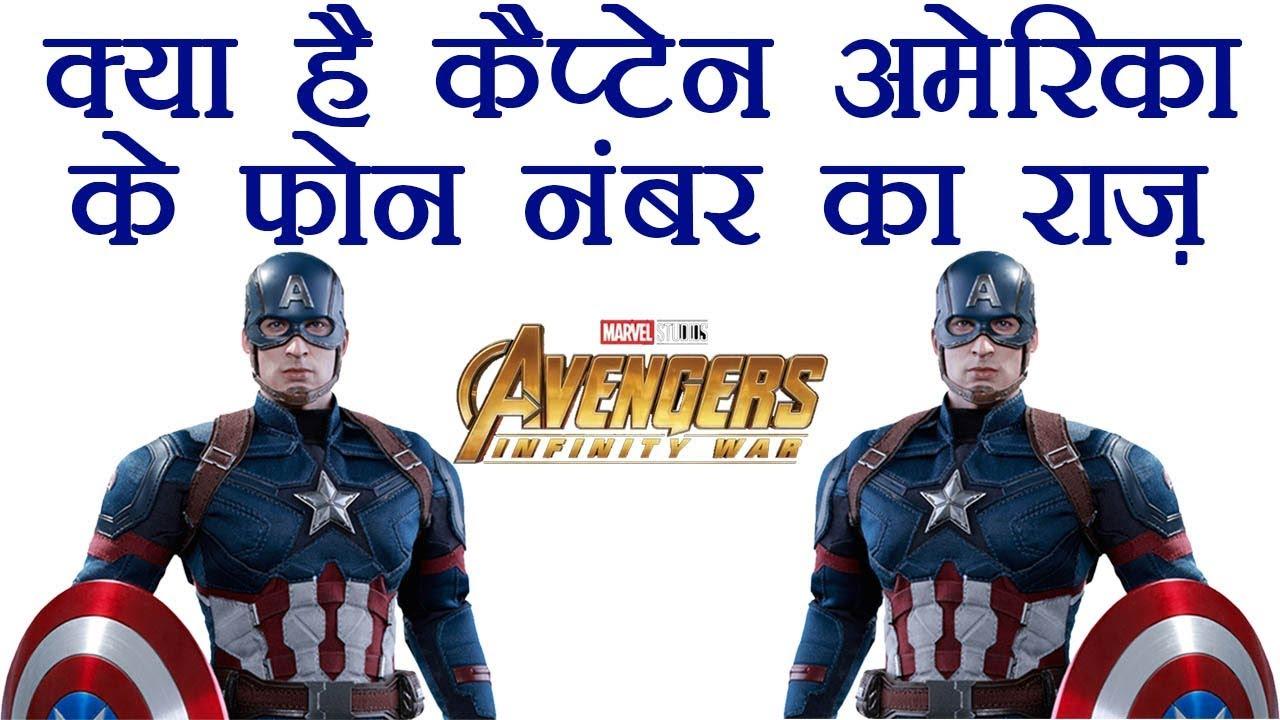 Avengers Infinity War में Captain America के Phone Number Leak होने के पीछे  ये है कहानी
