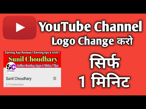 How To Change YouTube Profile Picture On Android | How To Change YouTube Profile Picture