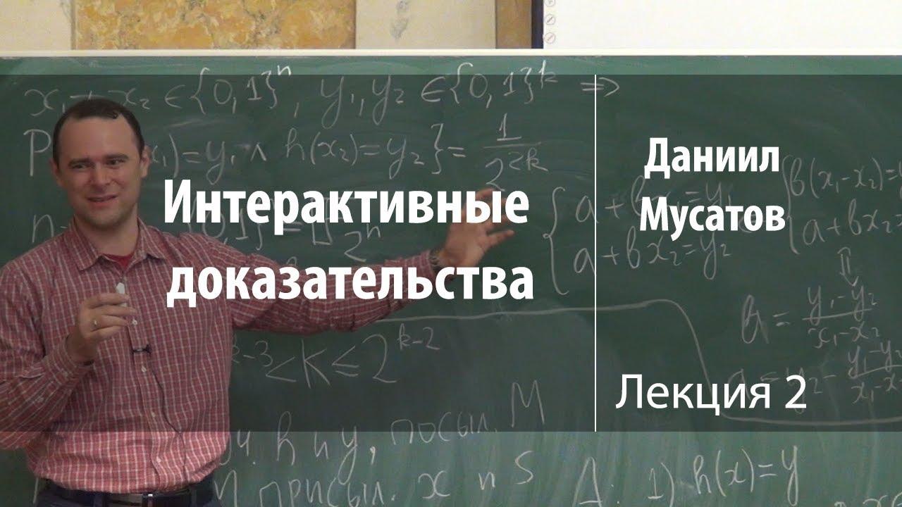 Лекция 2. IP=PSPACE | Интерактивные доказательства | Даниил Мусатов | Лекториум