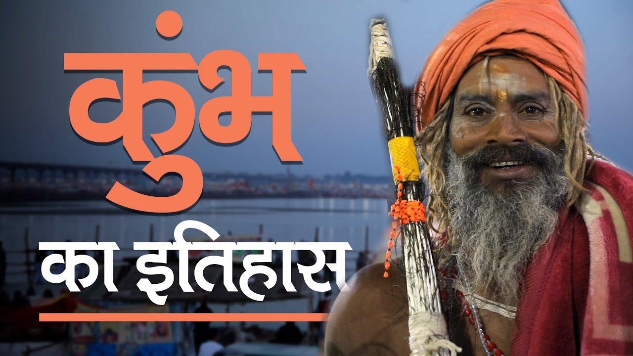 Kumbh Mela 2019: कुंभ मेले का इतिहास | जानें कुंभ कब और क्यों आयोजित किया  जाता है?