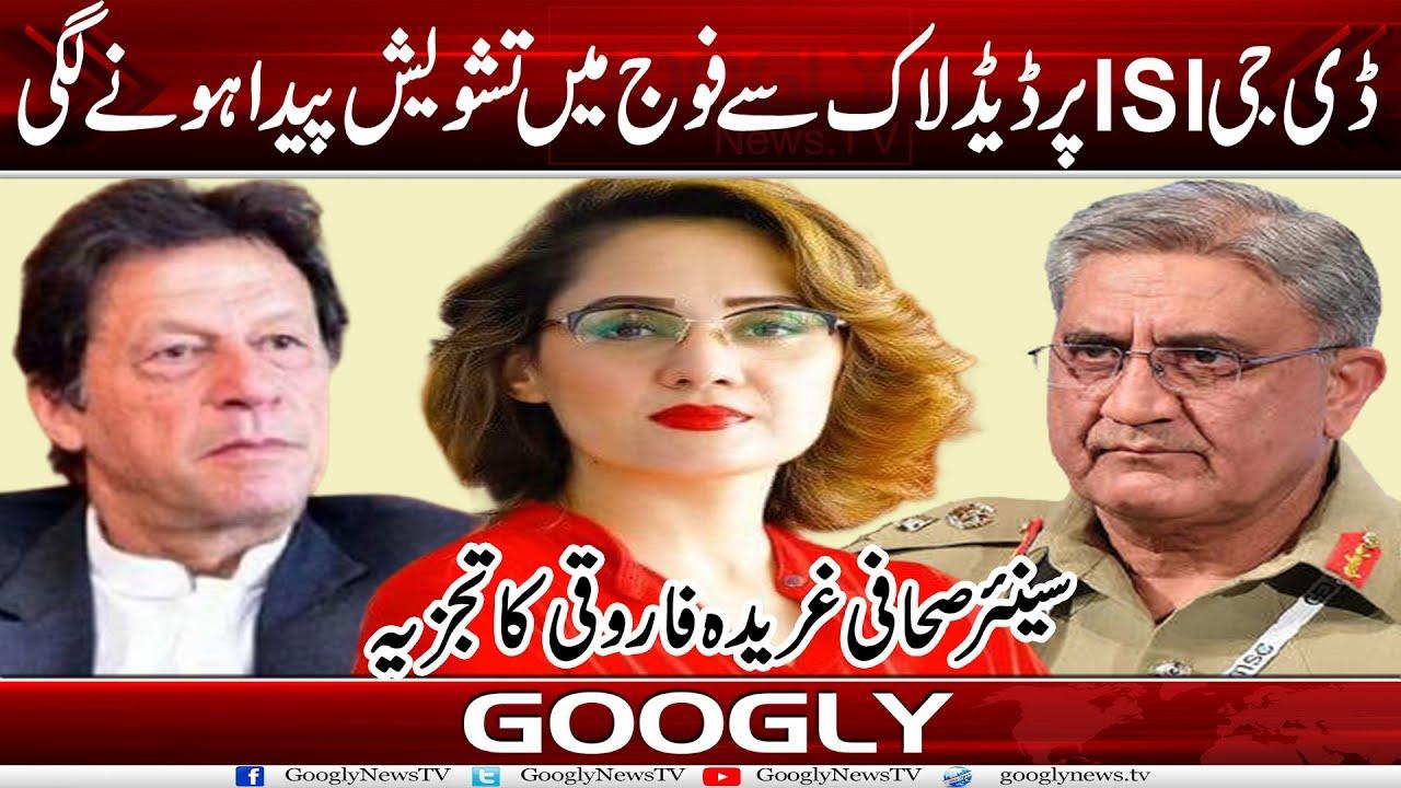 Download DG ISI Per Deadlock Sai Fauj Mein Tashweesh Paida Hona Lagi : Gharida Farooqi Ka Tajzia   Googly