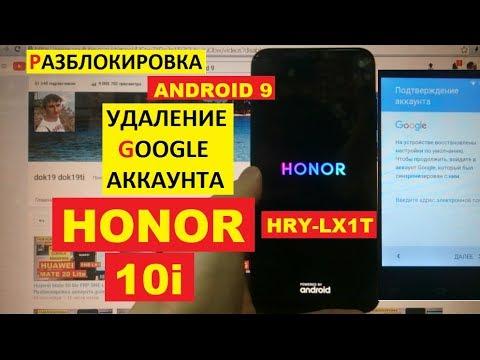 Honor 10i FRP HRY-LX1T Разблокировка аккаунта Google Android 9