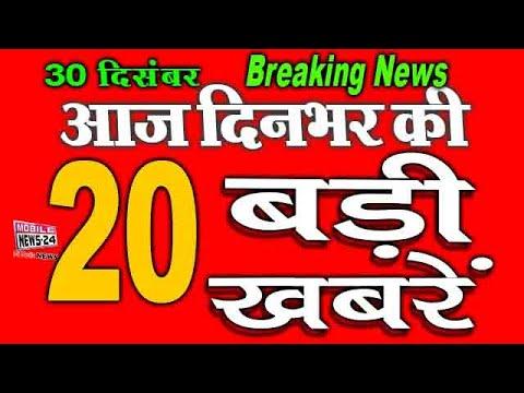 Dinbhar ki badi khabre | today Breaking news | mukhya samachar | news 24 | 30 Dec | Mobile news 24.
