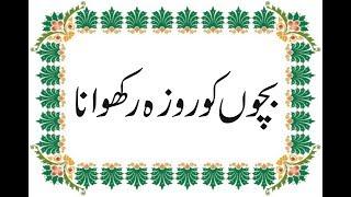 Bachon Ko Roza Rakhwana Video By Islam True Religion 15