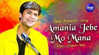 Amania Jebe Mo Mana Odia Romantic Song Swayam Padhi Sidharth Music