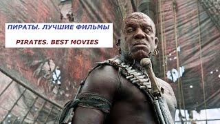 ПИРАТЫ. ЛУЧШИЕ ФИЛЬМЫ / PIRATES. BEST MOVIES / Что посмотреть