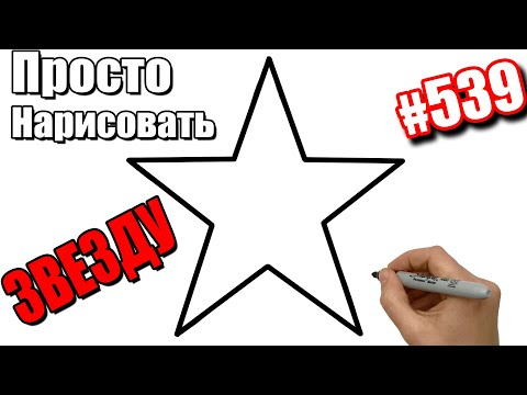 Видеоурок как нарисовать звезду