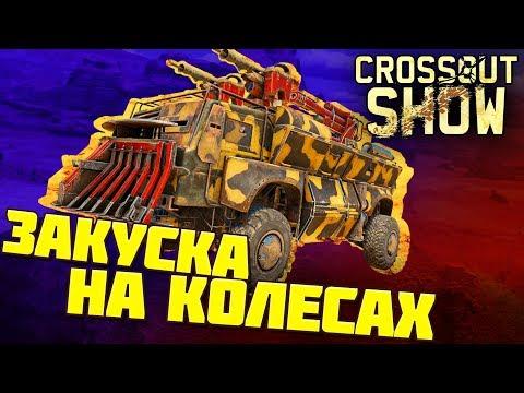 Crossout Show: Закуска на колесах