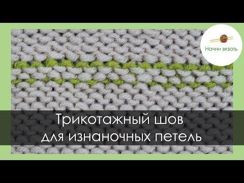 ТРИКОТАЖНЫЙ ШОВ ПЕТЛЯ В ПЕТЛЮ НА ИЗНАНОЧНОЙ ГЛАДИ. Уроки вязания спицами || Начни вязать!