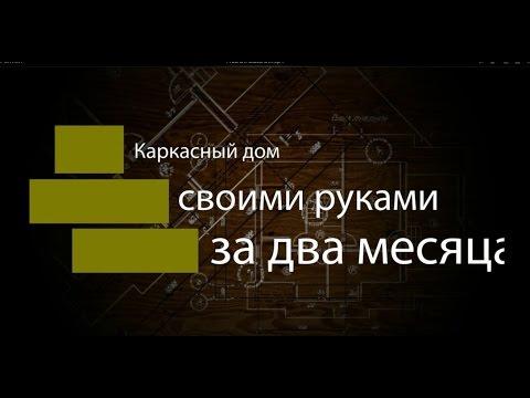 ООО Надежные Конструкции -